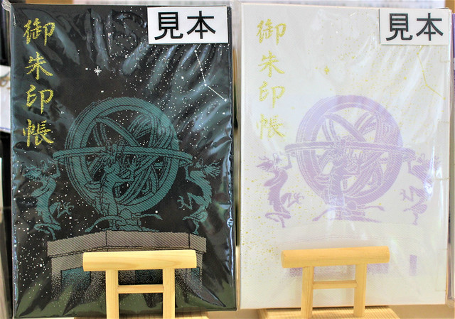 samukawa-gosyuin015