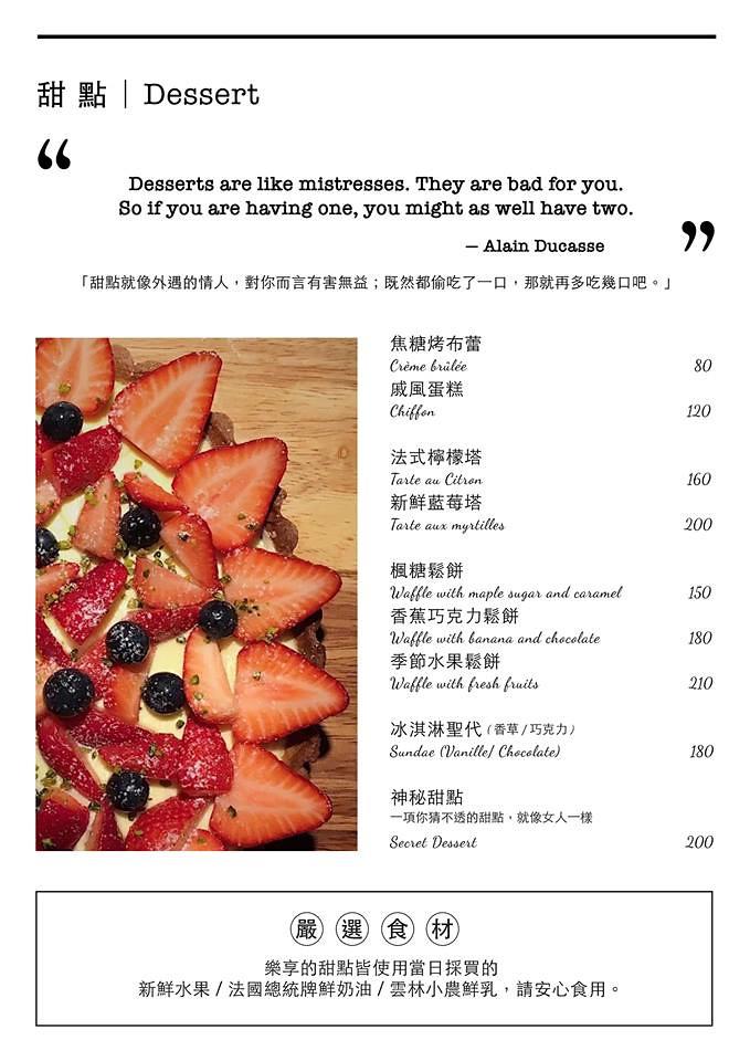 台北Le Partage 樂享小法廚咖啡下午茶餐點菜單價位menu訂位價錢 (2)