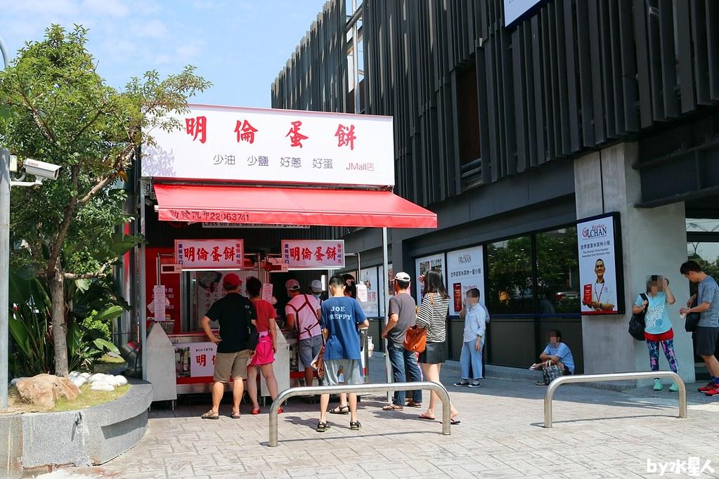 43404771830 eab2511176 b - 台中明倫蛋餅中港JMall店,四十年的蛋餅老店,靠近中港澄清醫院