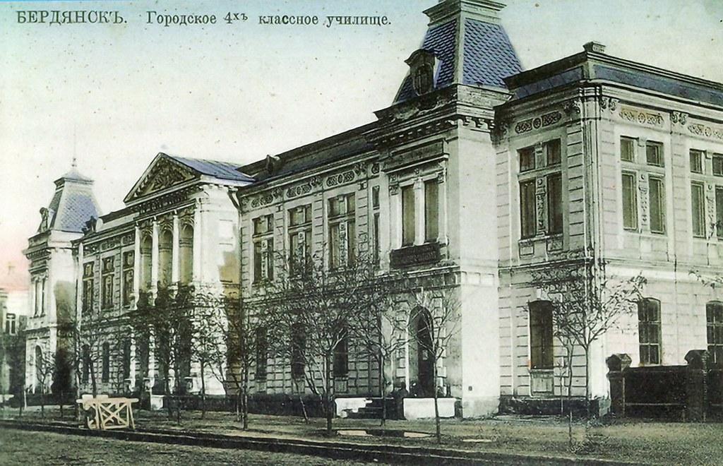 Городское 4х-классное училище