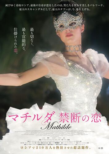 映画『マチルダ 禁断の恋』ポスタービジュアル