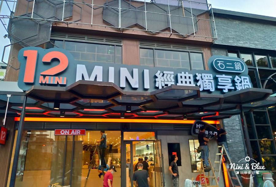 12MINI 台中公益店.石二鍋02