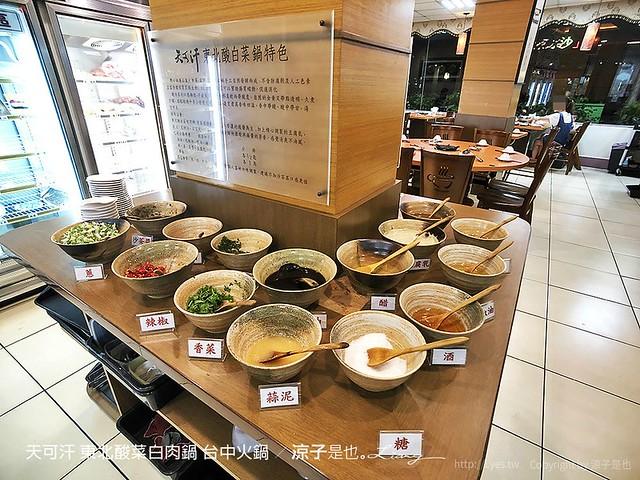 天可汗 東北酸菜白肉鍋 台中火鍋 4