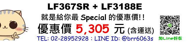 price-lf367sr-lf3188e