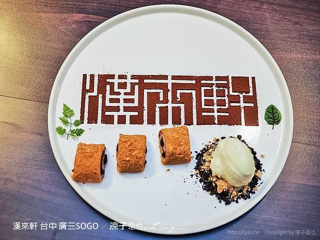 漢來軒 台中 廣三SOGO 78