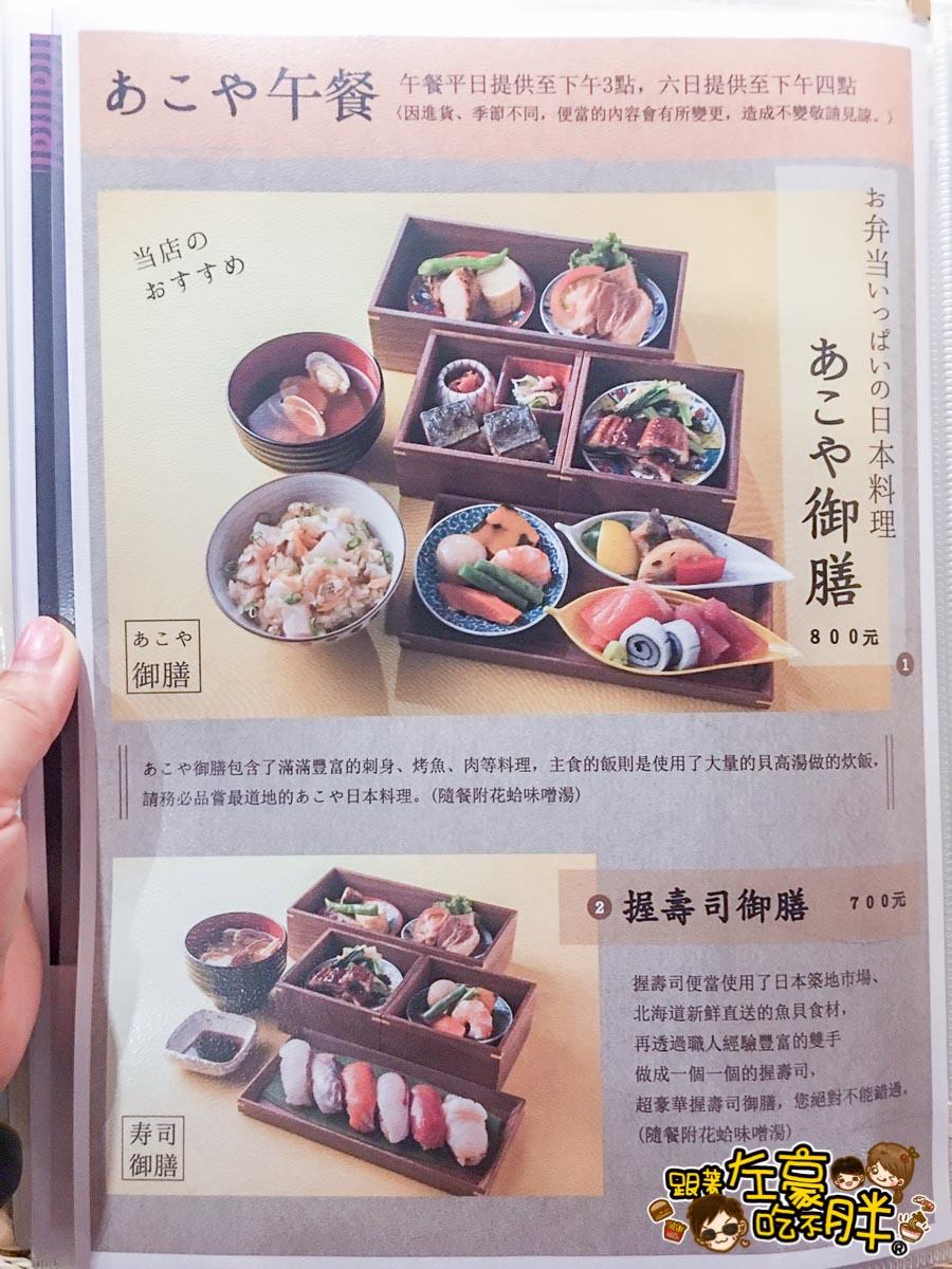 太羽魚貝專門料理-11