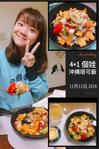 20181113早餐