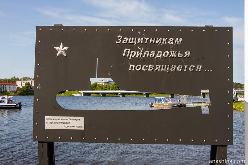 """Памятник """"Защитникам Приладожья"""", Сортавала, Карелия"""