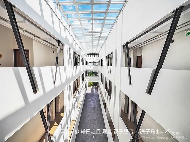 天成文旅 繪日之丘 嘉義 親子飯店 98