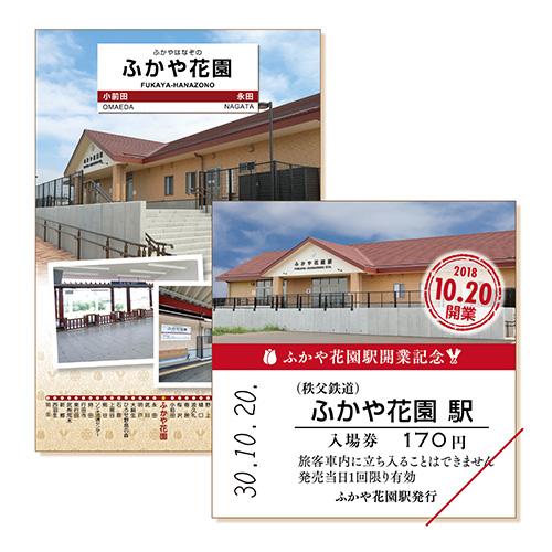【10/20(土)】ふかや花園駅開業記念入場券