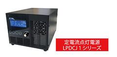LPDCJ1_web_新製品情報