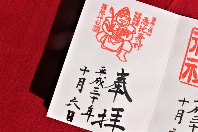箱根七福神 恵比寿の御朱印
