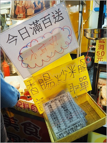 香腸炒米腸 (8)
