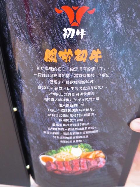 初牛炭火直燒丼飯專賣店08