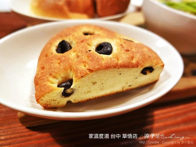 家溫度湯 台中 草悟店 6