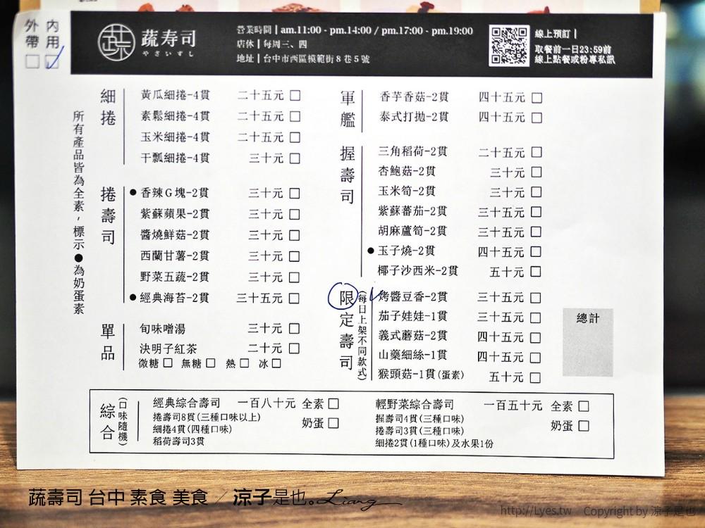 蔬壽司 台中 素食 美食 6