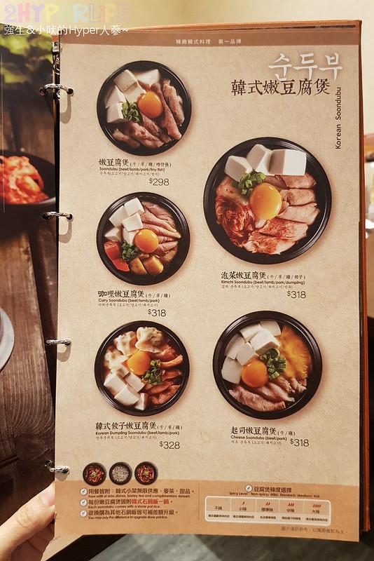 涓豆腐菜單-文心秀泰店 (1)