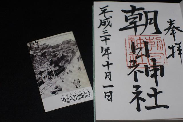 asahi-jinja 000