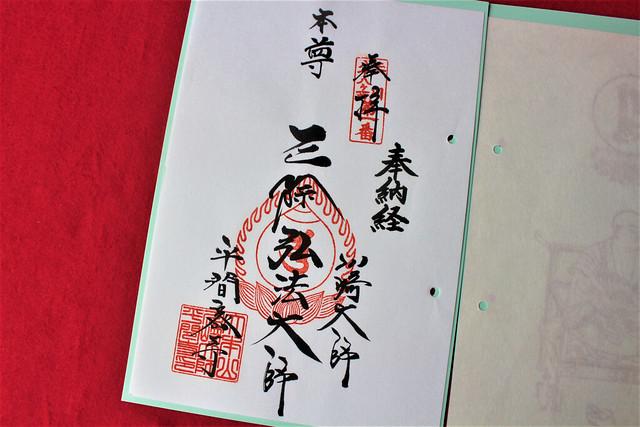 川崎大師 平間寺 玉川八十八ヵ所の御朱印(第1番)