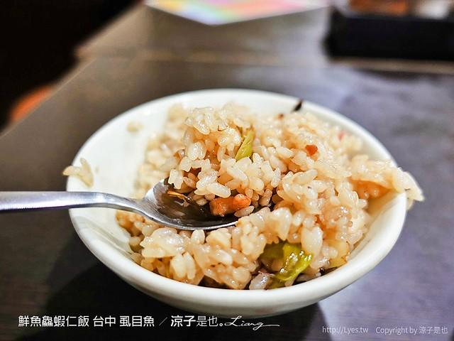鮮魚鱻蝦仁飯 台中 虱目魚 7