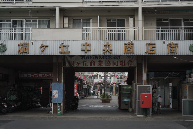 Kirigaoka shopping district