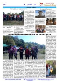 Октябрь 2018г. №7(118) стр.2