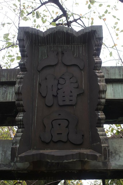 ichigaya-kamegaoka-hachimanguu 007