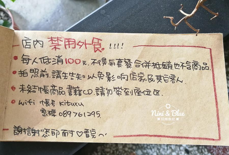 台東咖啡 Kituru 咖啡 台東景點 菜單價位 山地飯20