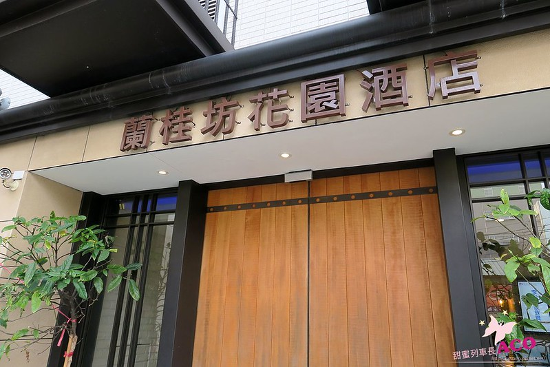 嘉義住宿 蘭桂坊IMG_4833.JPG