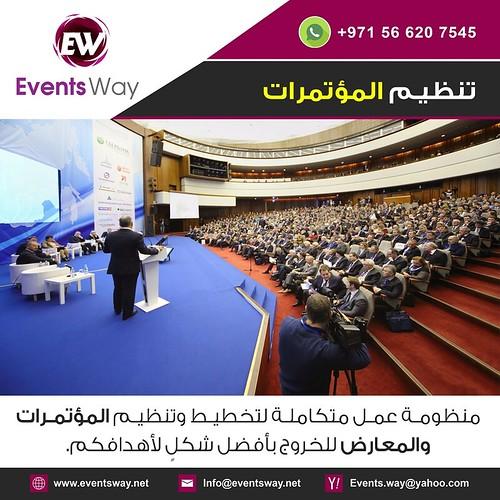 شركة تنظيم مؤتمرات في الامارات ابوظبي 43508519700_c514139e9d