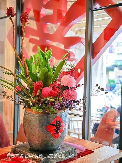 有春茶館 台中 餐廳 2