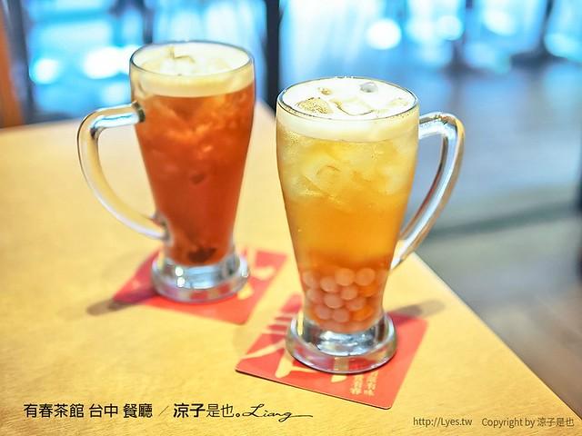 有春茶館 台中 餐廳 4