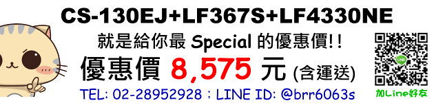 price-cs130ej-lf367s-lf4330ne