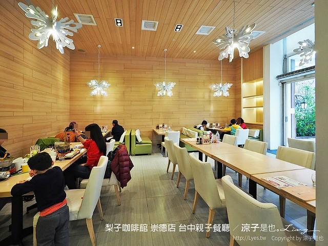 梨子咖啡館 崇德店 台中親子餐廳 21