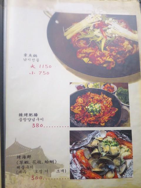 南大門韓國烤肉 13
