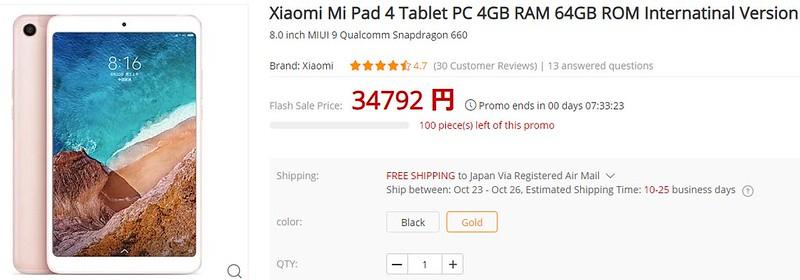 Xiaomi Mi Pad 4 (2)