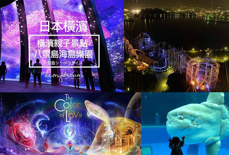 [日本東京] 橫濱親子景點 八景島海島樂園 水族館企鵝表演秀 瞭望台看夜景 煙火 一日遊超好玩  八景島シーパラダイス