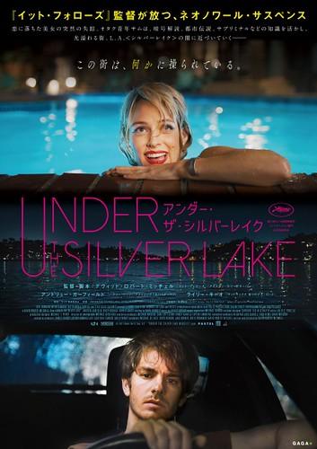 映画『アンダー・ザ・シルバーレイク』 © 2017 Under the LL Sea, LLC