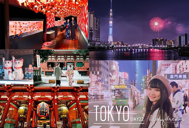 [日本東京] 淺草一定要體驗的景點 淺草散步 淺草文化觀光中心免費的夜景 淺草寺雷門美食 DAY22