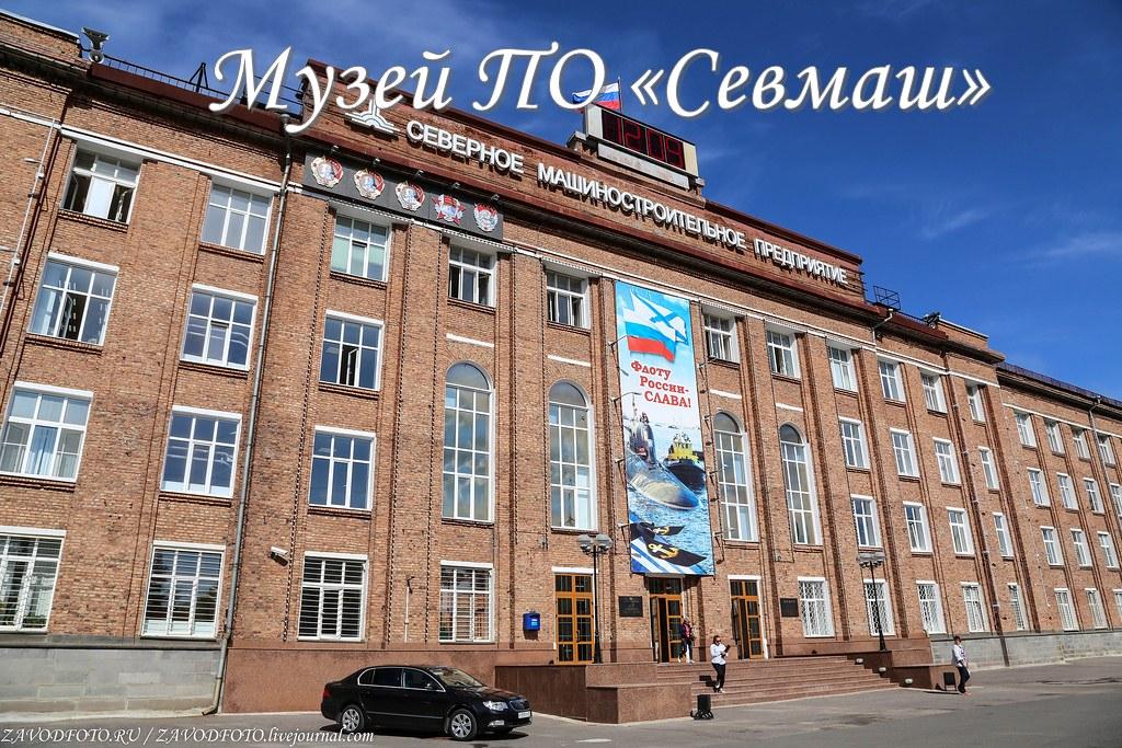 Музей ПО Севмаш