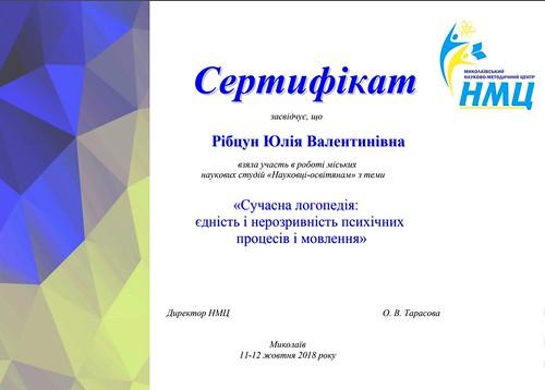 """Науково-методичний семінар """"Сучасна логопедія: єдність і нерозривність психічних процесів і мовлення"""""""