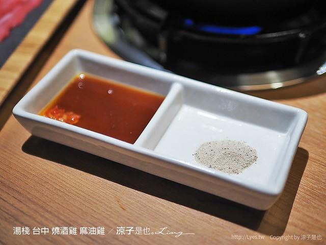 湯棧 台中 燒酒雞 麻油雞 34