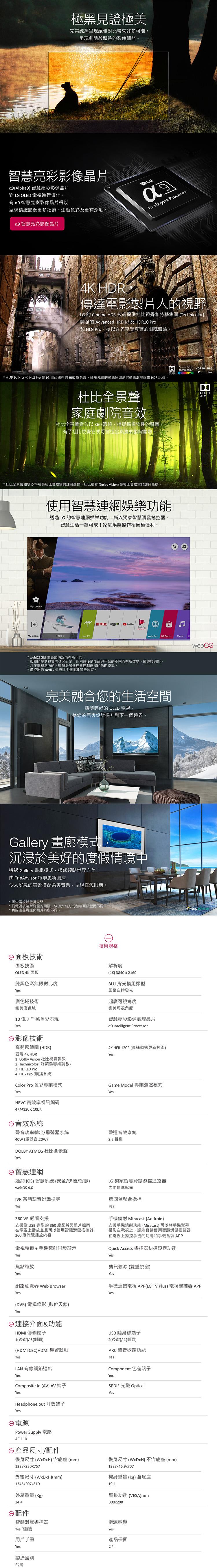 181002-LG-OLED電視-55C8P