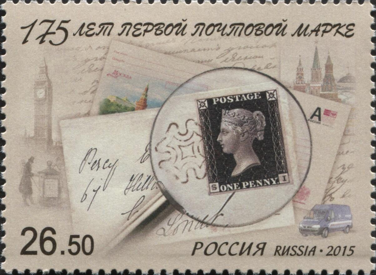 Russia - Michel #2156 (2015)