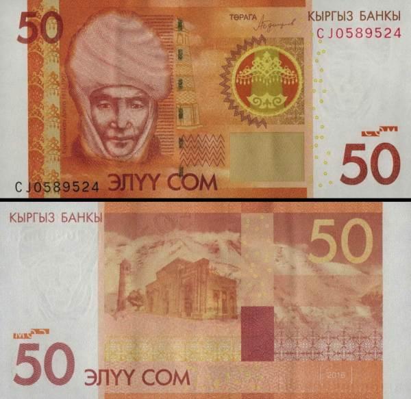 50 Som Kirgizsko 2017, P25b