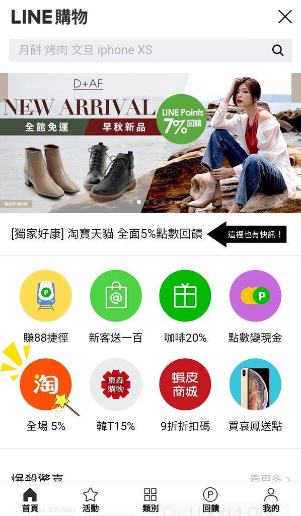 Line購物淘寶2