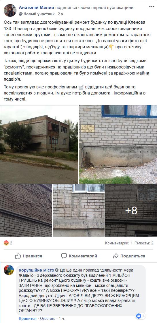 Screenshot_2018-10-05 (2) Новини м Марганець та Січеславщини