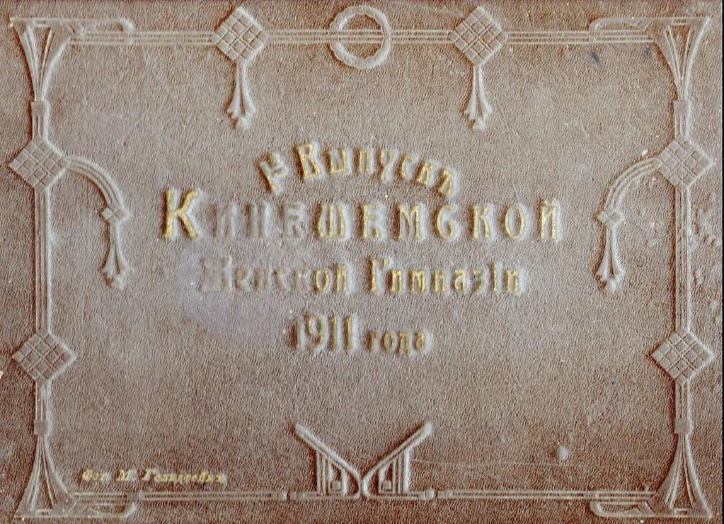 1911. I-й выпуск Кинешемской женской гимназии