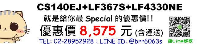 price-cs140ej-lf367s-lf4330ne