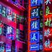 Shanghai life #6 - Colours of East Nanjing Road